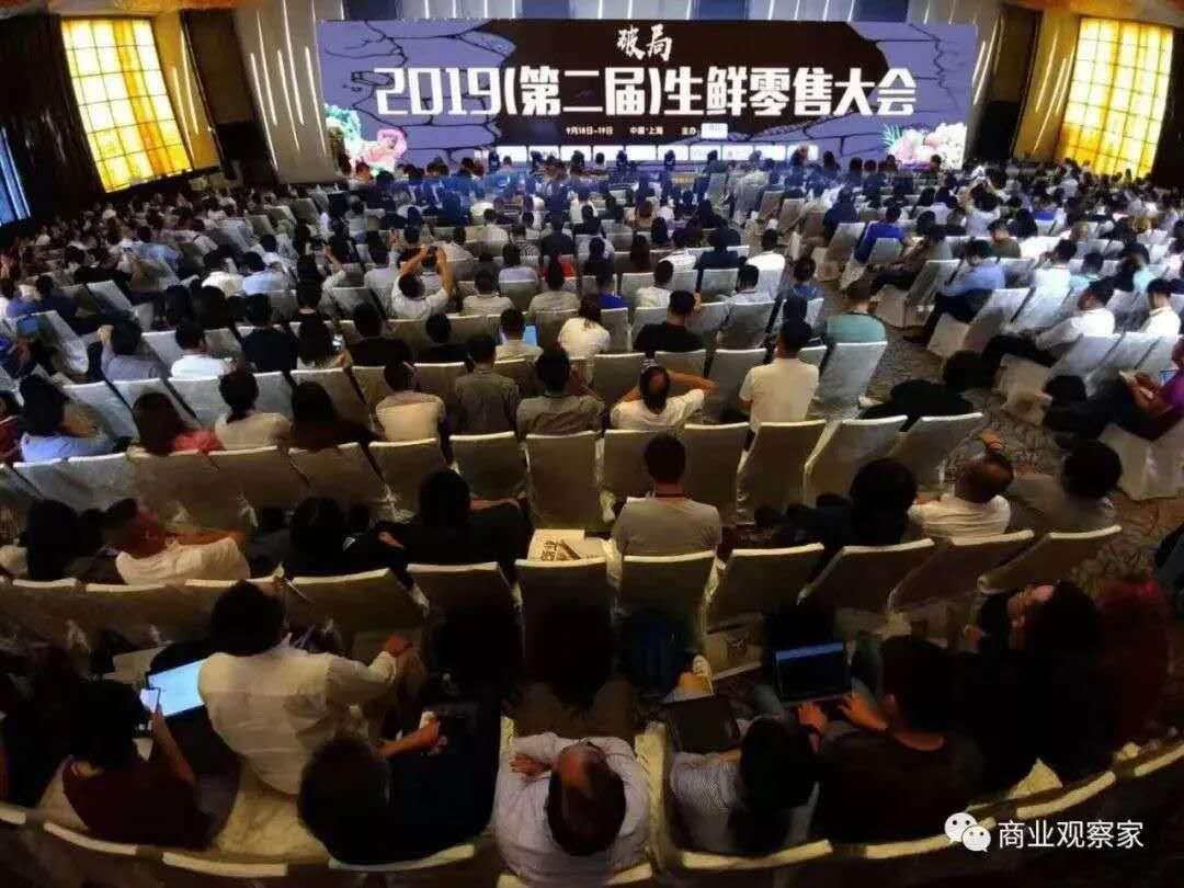 2020年第三届中国生鲜零售大会