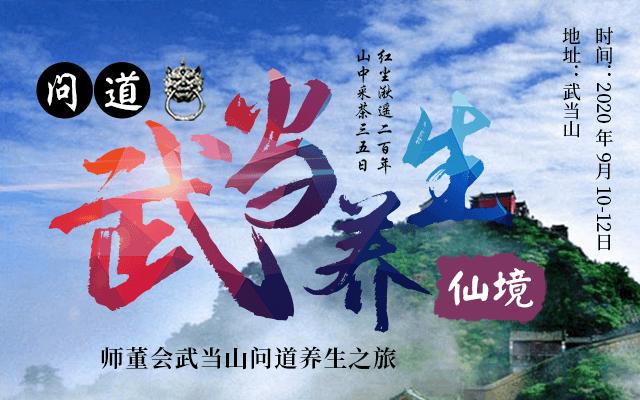 师董会武当山问道养生之旅