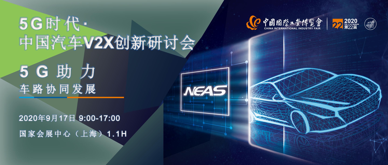 中国国际工业博览会--5G时代·中国汽车V2X创新峰会