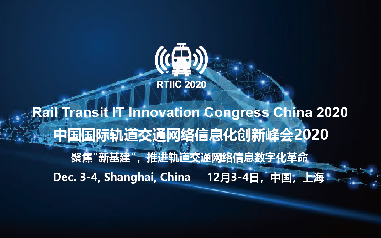中国国际轨道交通网络信息化创新峰会2020