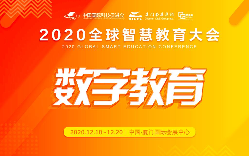 2020全球智慧教育大会