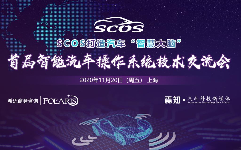 首届智能汽车操作系统技术交流会