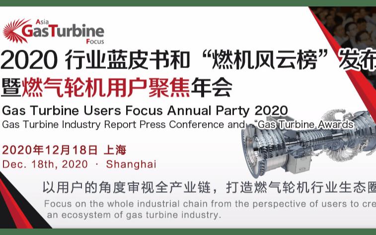 """2020行业蓝皮书和""""燃机风云榜""""发布会暨燃气轮机用户聚焦年会"""