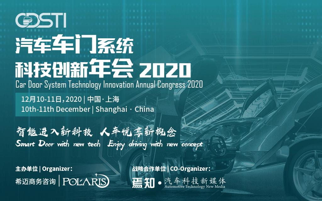 汽车车门系统科技创新年会2020