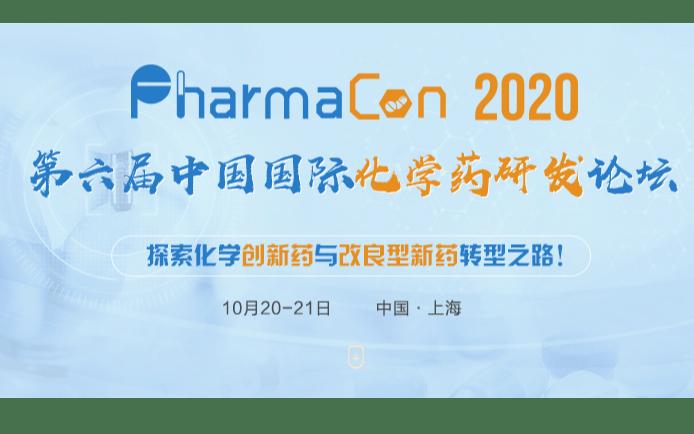 PharmaCon 2020 第六届中国国际化学药研发论坛