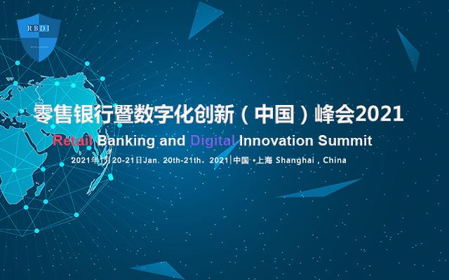 2021零售银行暨数字化创新(中国)峰会