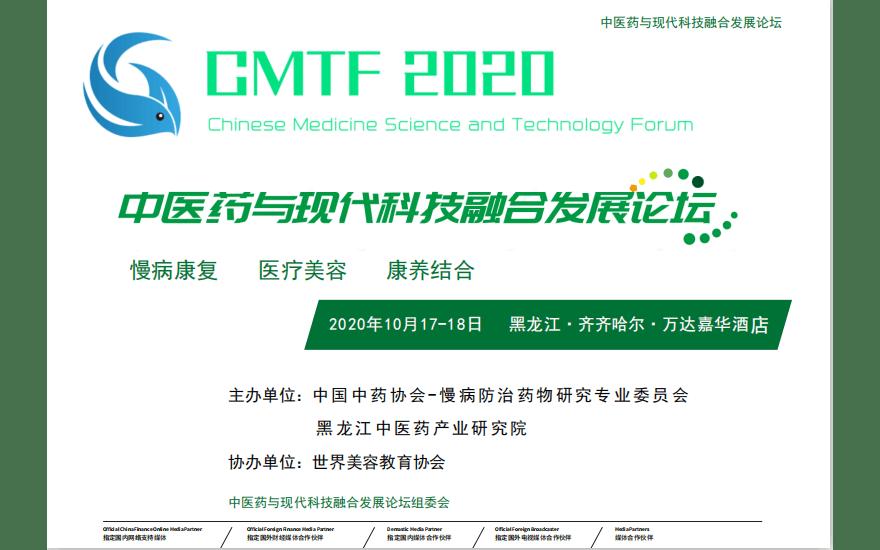 中医药与现代科技融合发展论坛