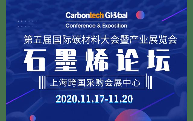 第五届国际碳材料大会暨产业展览会之石墨烯论坛