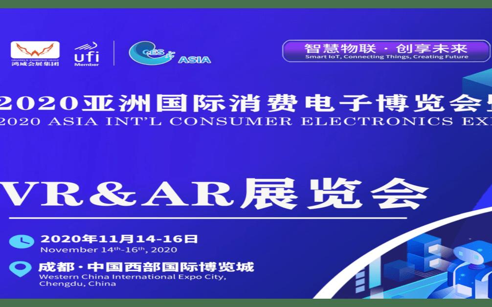 2020亚洲国际消费电子博览会暨VR&AR展览会