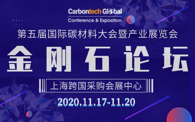 第五届国际碳材料大会暨产业展览会之金刚石论坛