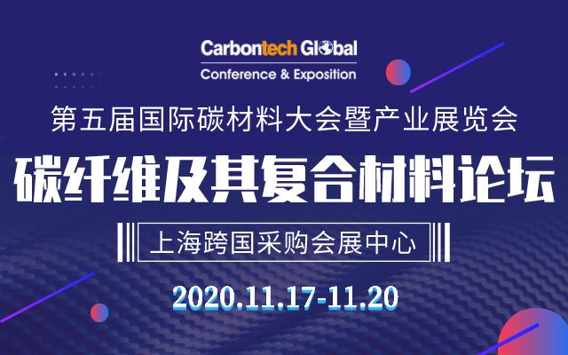 第五届国际碳材料大会暨产业展览会之碳纤维及其复合材料论坛