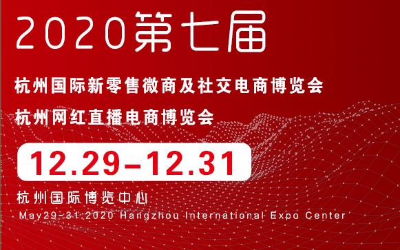 2020第七届杭州新零售微商及社交电商博览会