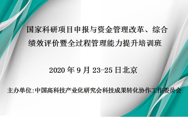 国家科研项目申报与资金管理改革、综合绩效评价暨全过程管理能力提升培训班(9月北京)