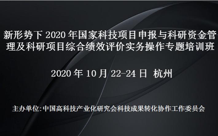 新形势下2020年国家科技项目申报与科研资金管理及科研项目综合绩效评价实务操作专题培训班(10月杭州)