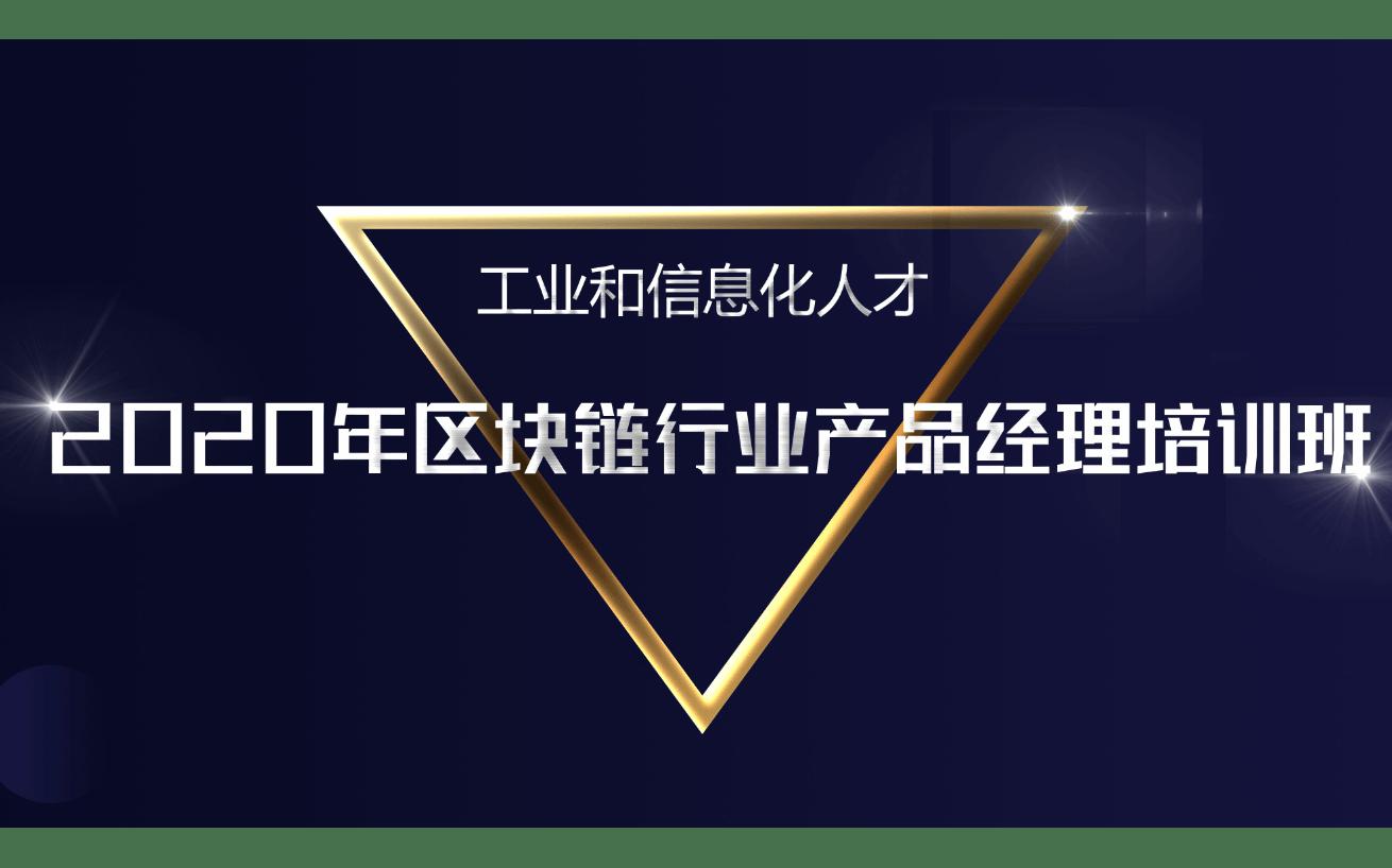 工业和和信息化人才——区块链产品经理培训班(8月广州)