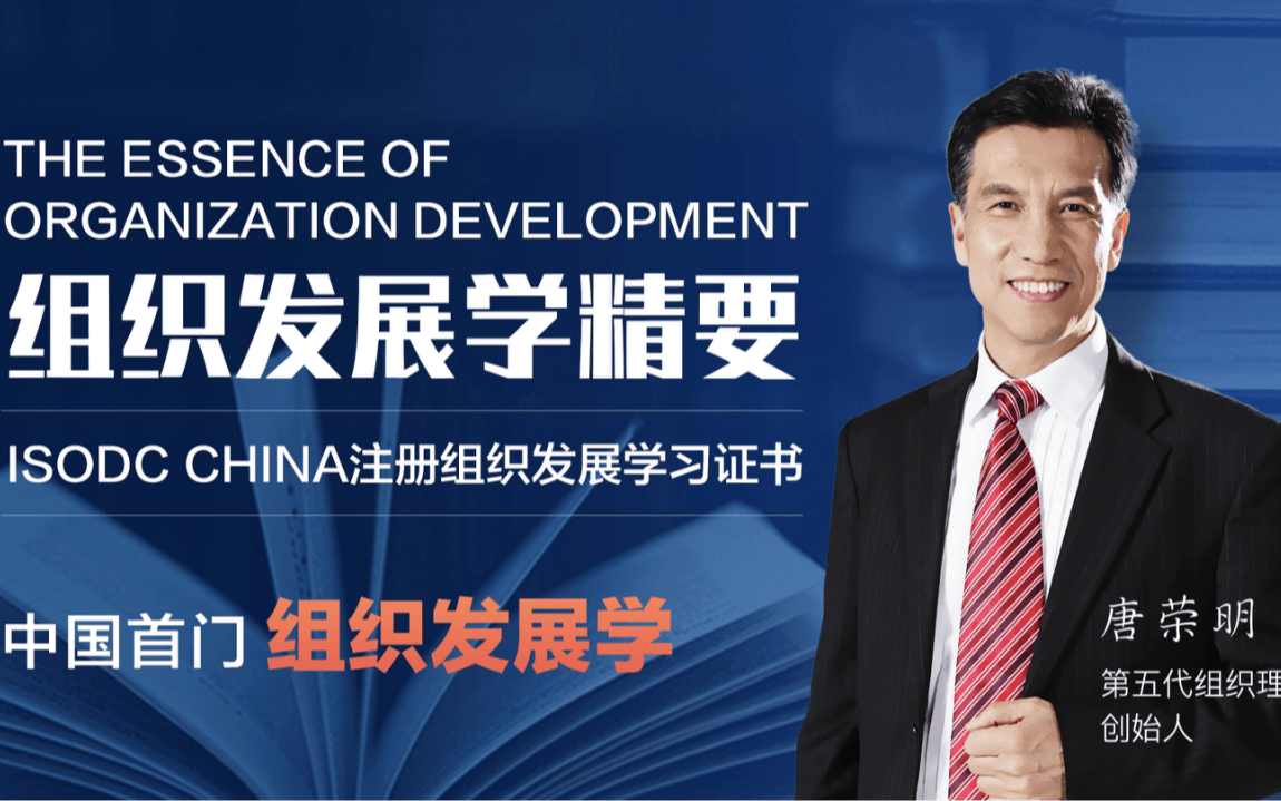 OD组织发展学精要(线上课)