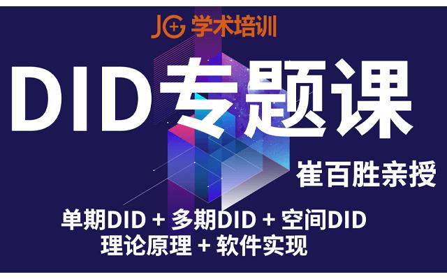 DID专题课(单期DID+多期DID+空间DID 理论原理+软件实现)