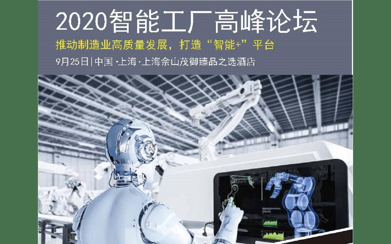 2020全球智能工厂高峰论坛