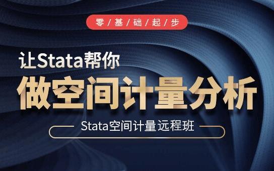 空间计量经济学与Stata实现远程班