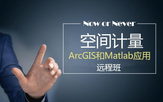 空间计量经济分析:ArcGIS和Matlab应用远程班