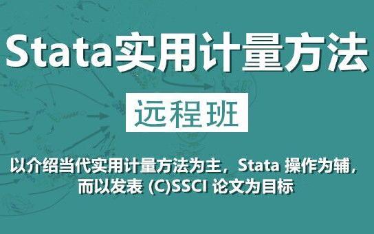 Stata实用计量方法远程班