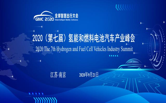 2020(第七届)氢能和燃料电池产业峰会
