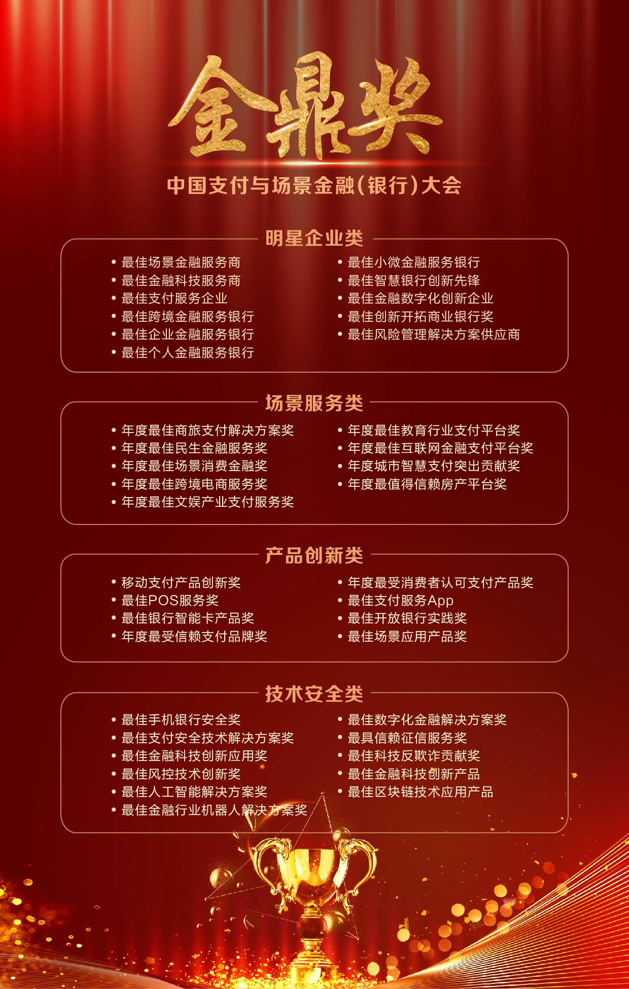 第十四届中国支付与场景金融(银行)大会