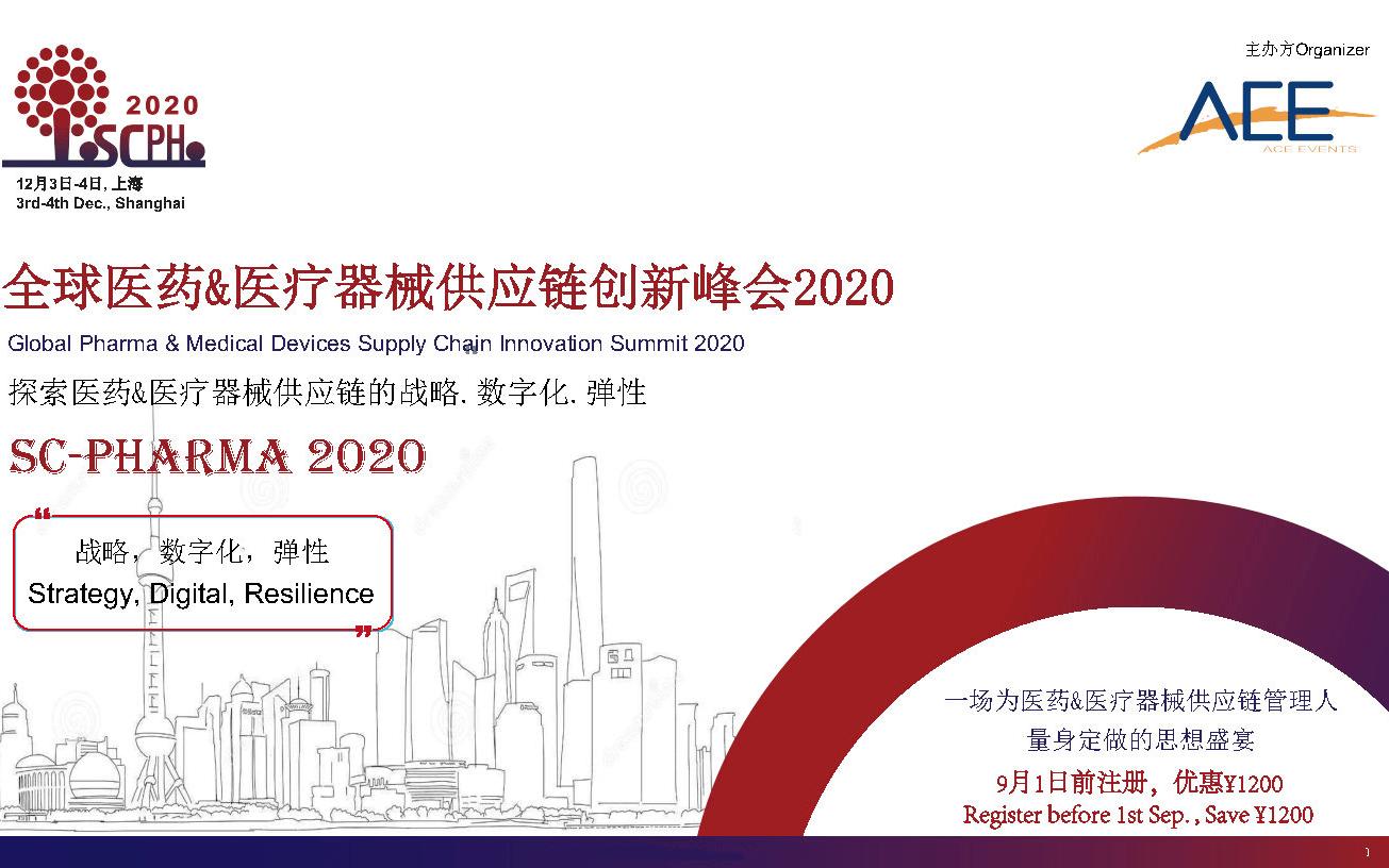 全球医药&医疗器械供应链创新峰会2020