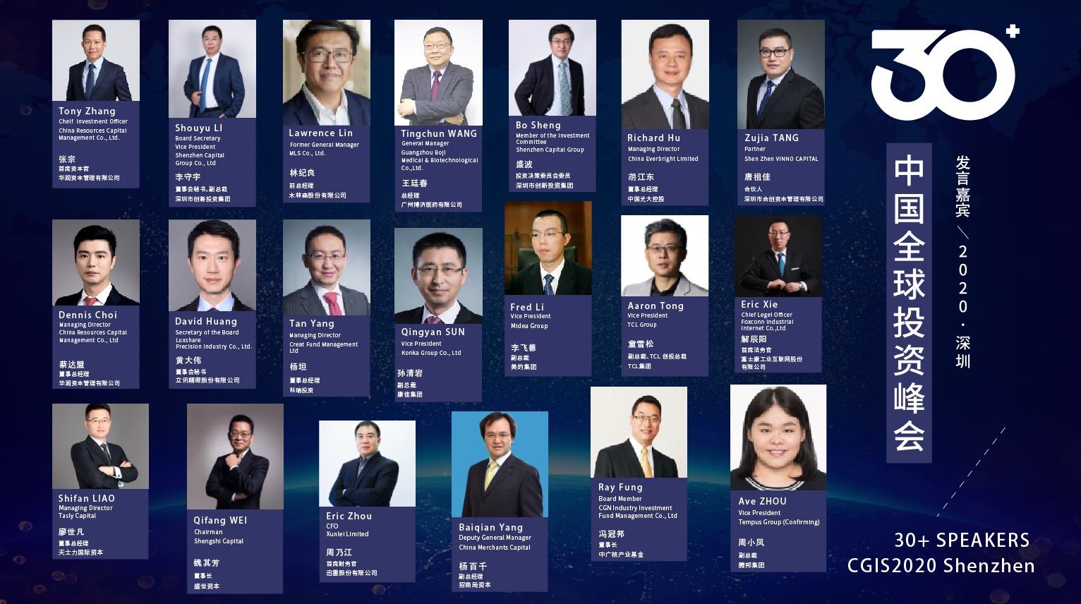 中国全球投资峰会2020(9月深圳)