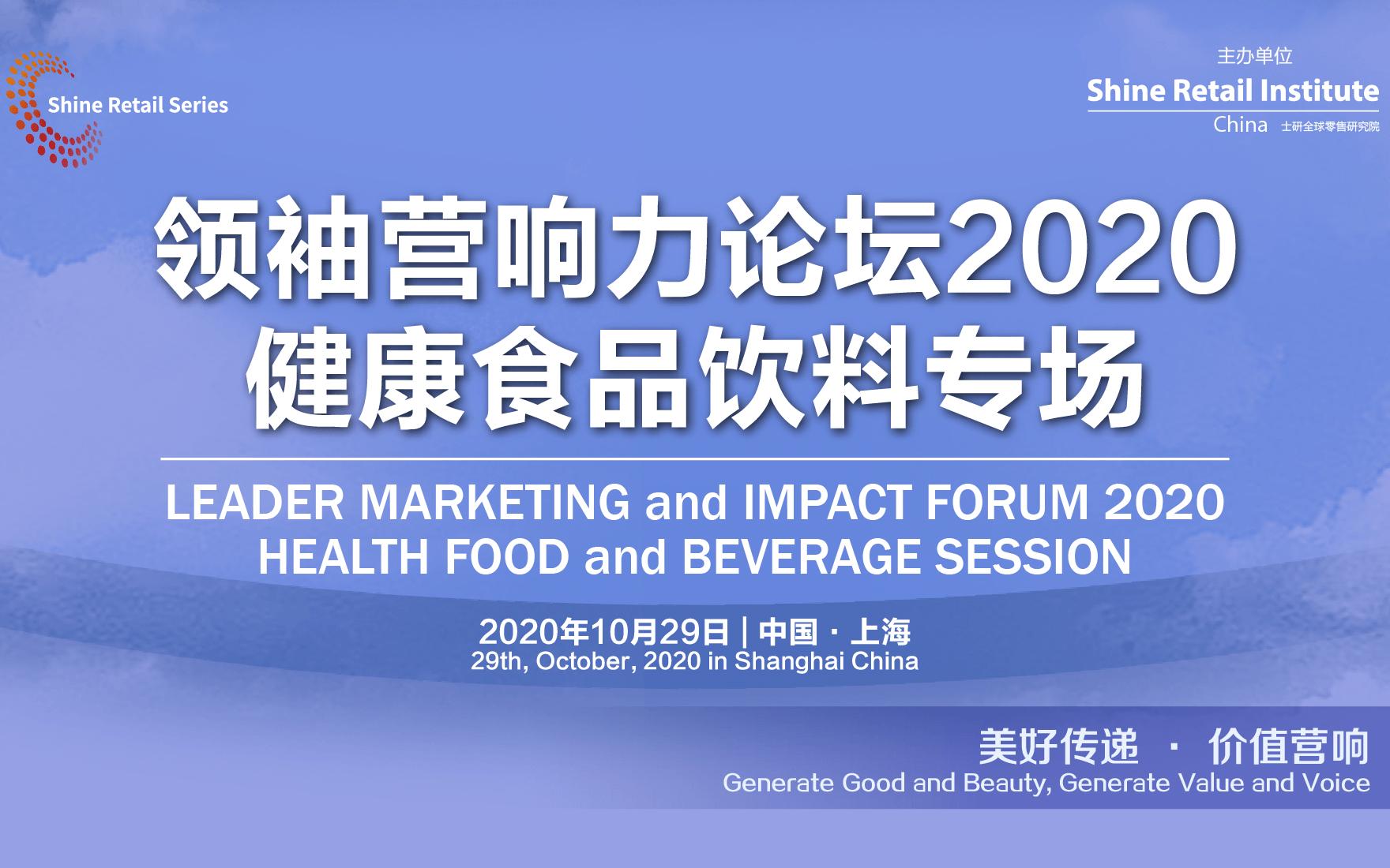 2020领袖营响力论坛——健康食品饮料专场
