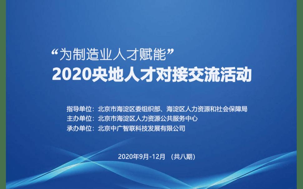 2020央地人才交流对接活动(第二期)—— 机器人与智能控制专题论坛