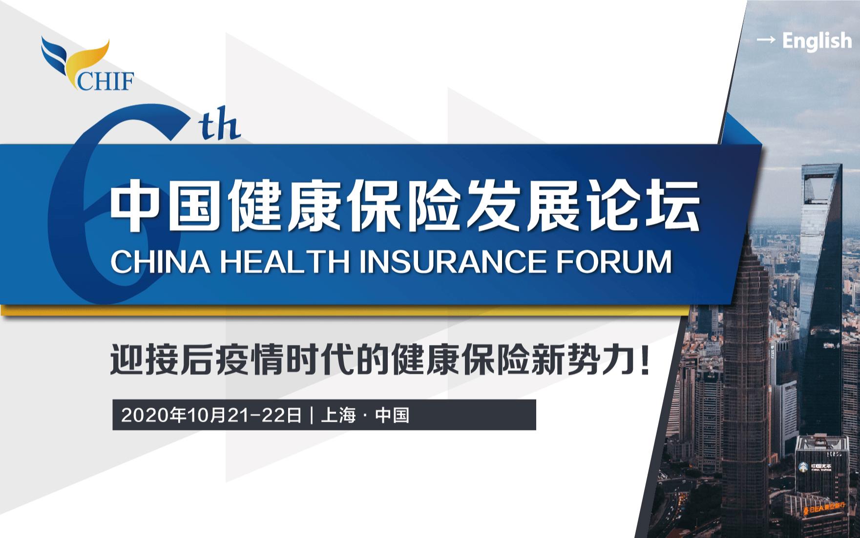2020(第六届)中国健康保险发展论坛