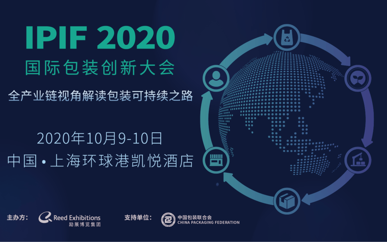IPIF2020 国际包装创新大会