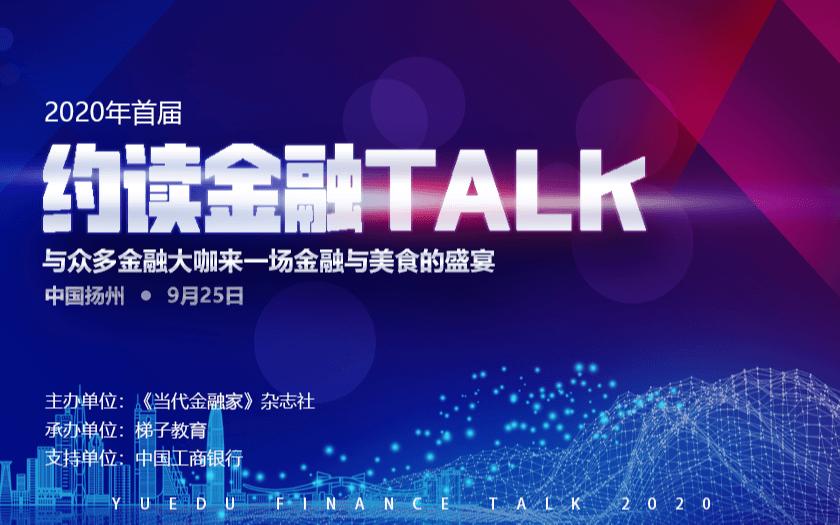 2020首届约读金融TALK之领导力与领导艺术