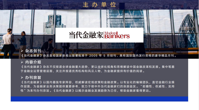 2020首届约读金融TALK---商业银行的声誉风险管理