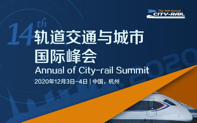 第十四届轨道交通与城市国际峰会