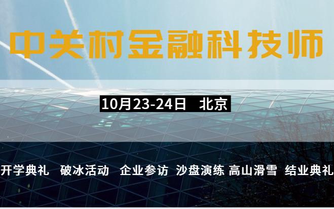 中关村金融科技师培训班