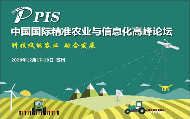 PIS2020中国国际精准农业与信息化高峰论坛