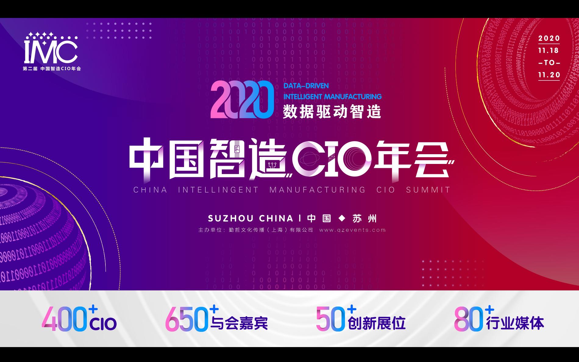数据驱动,智造未来—IMC 2020第二届中国智造CIO年会