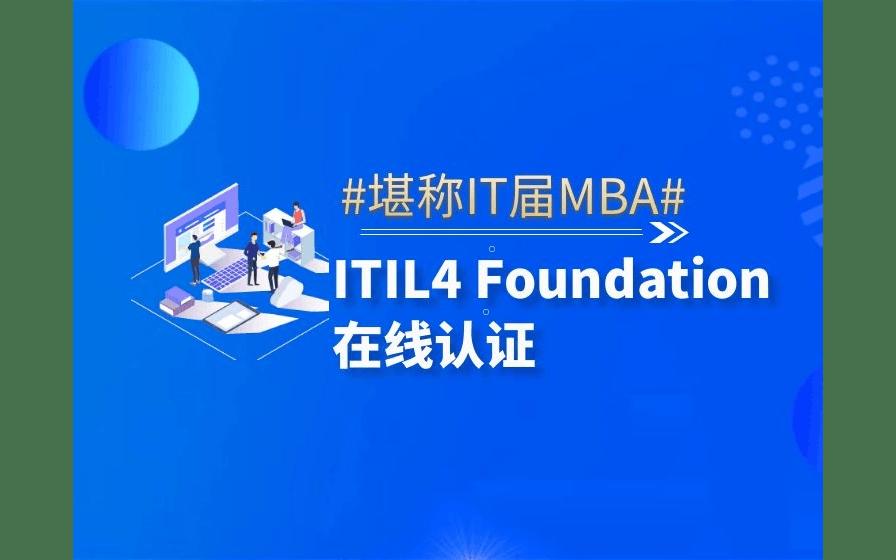 ITIL4 Foundation 认证培训(线上+面授)