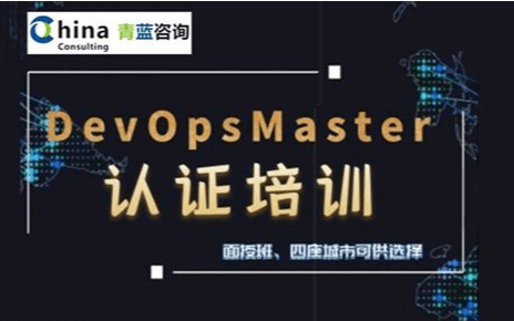 DevOps Master 认证培训敏捷开发3天课程