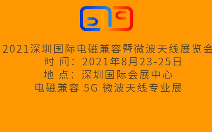 2021深圳国际电磁兼容暨微波天线展览会