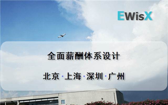 全面薪酬体系设计 广州11月5-6日