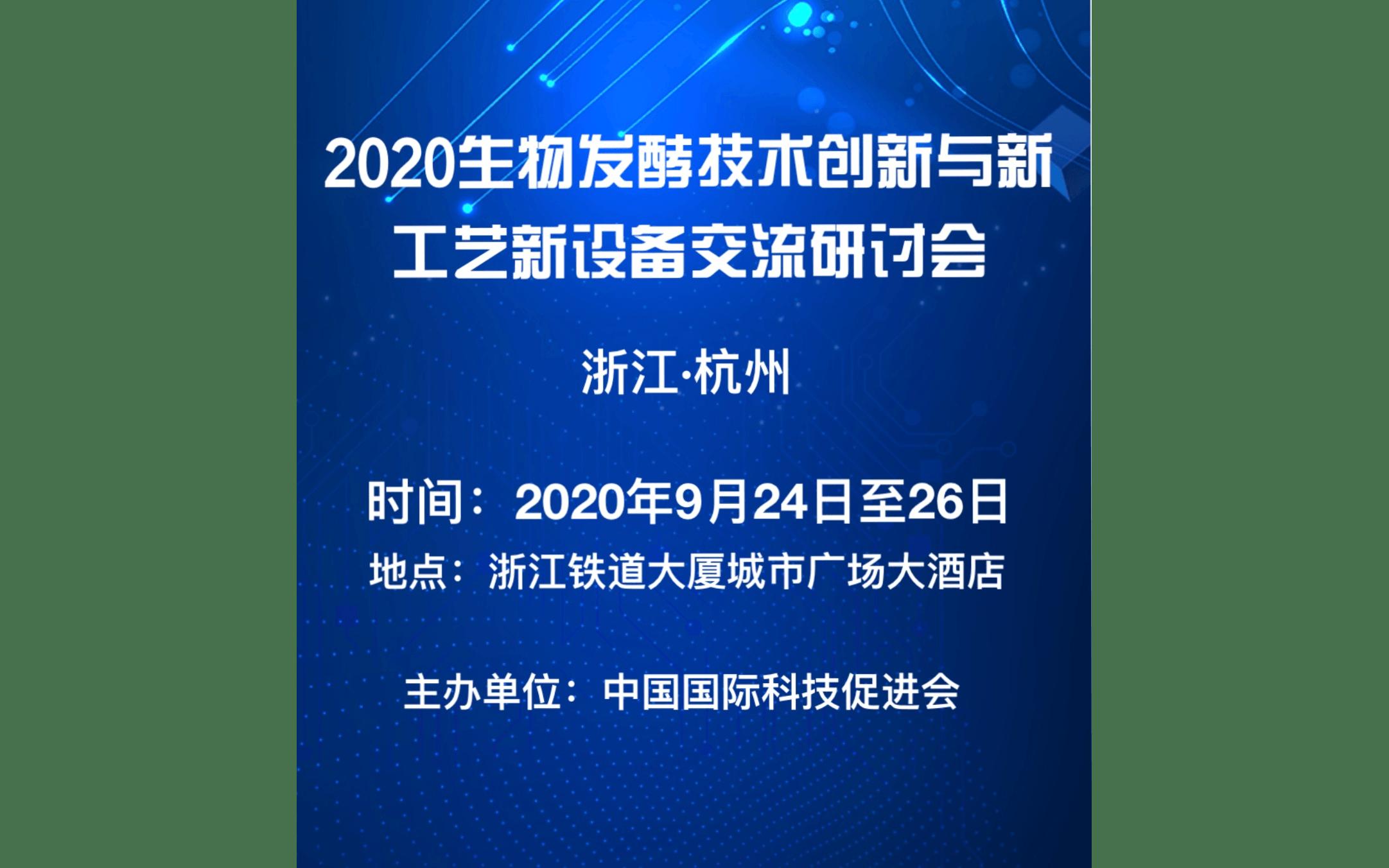 2020生物发酵技术创新与新工艺、新设备交流研讨会