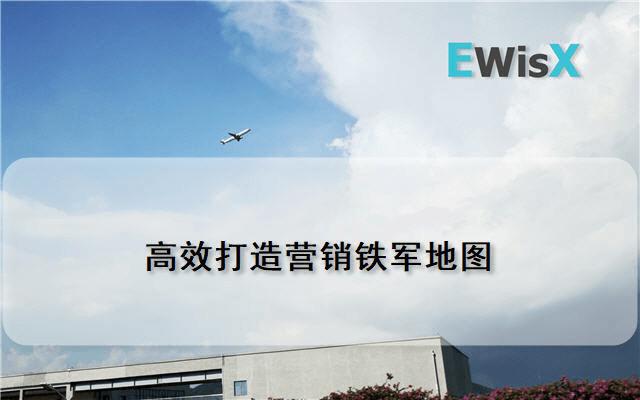 高效打造营销铁军地图 上海11月28-29日