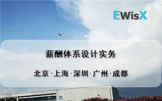 薪酬体系设计实务 深圳11月25日