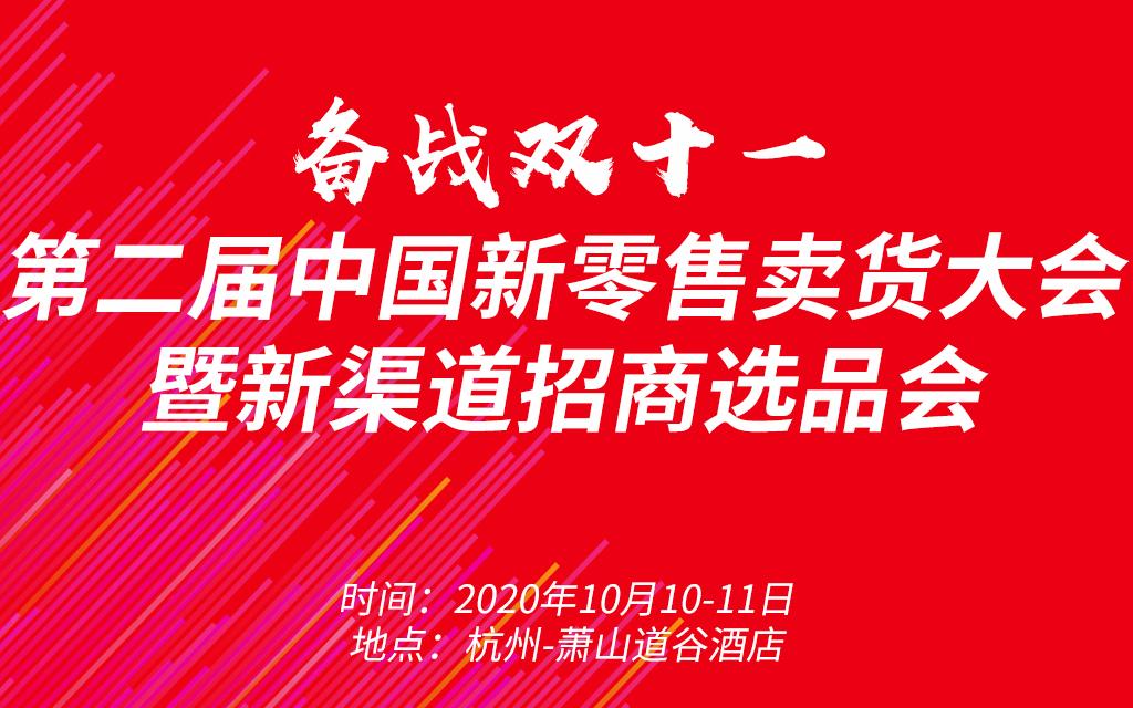 第二届中国新零售卖货大会暨新渠道招商选品会