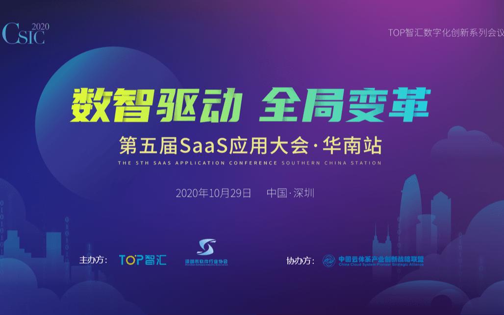 CSIC 第五届SaaS应用大会 华南站