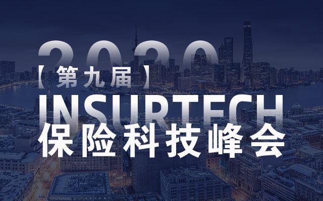 2020第九届 INSURTECH保险科技峰会