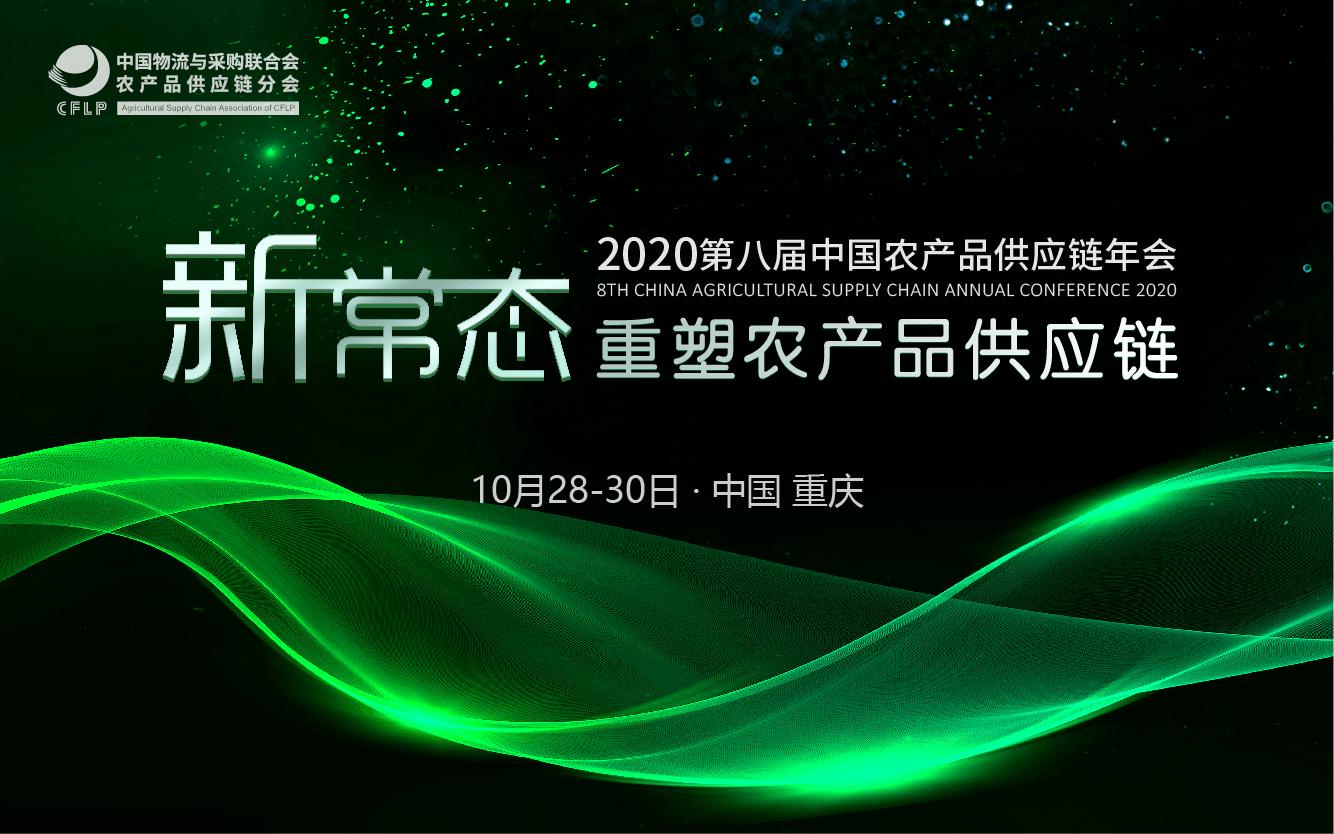 2020第八届中国农产品供应链年会暨农餐对接洽谈会